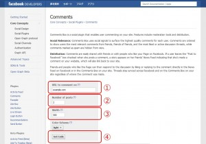 Facebookのコメント欄を設置